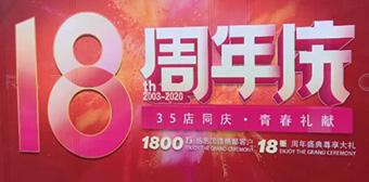 丛一楼装饰集团18周年品牌宣传霸屏模式